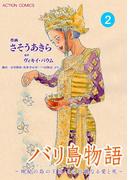 バリ島物語 ~神秘の島の王国、その壮麗なる愛と死~ : 2(アクションコミックス)