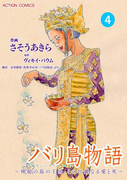 バリ島物語 ~神秘の島の王国、その壮麗なる愛と死~ : 4(アクションコミックス)