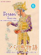 バリ島物語 ~神秘の島の王国、その壮麗なる愛と死~ : 6(アクションコミックス)