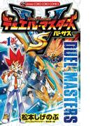 【1-5セット】デュエル・マスターズ VS(バーサス)(てんとう虫コミックス)