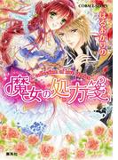 【全1-3セット】A collection of love stories(コバルト文庫)