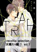 【全1-6セット】recottia selection 大槻ミゥ編1(B's-LOVEY COMICS)