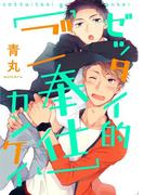【全1-3セット】ゼッタイ的ご奉仕カンケイ(aQtto!)