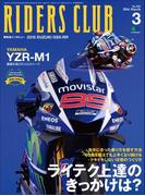 RIDERS CLUB No.503 2016年3月号(RIDERS CLUB)