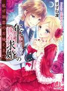 【期間限定50%OFF】年下皇帝の執着求婚 私が初恋のお姉さま!?(ジュエル文庫)
