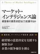 マーケット・インテリジェンス論(日経BP Next ICT選書)(日経BP Next ICT選書)