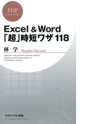 Excel&Word「超」時短ワザ118(PHPビジネス新書)