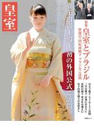 皇室69号 2016年冬(扶桑社MOOK)
