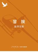 冒険(impala e-books)