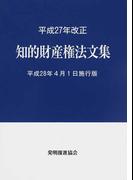 知的財産権法文集 平成28年4月1日施行版