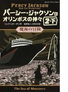 パーシー・ジャクソンとオリンポスの神々 2−下 魔海の冒険