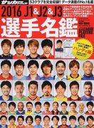 J1&J2&J3選手名鑑 ハンディ版 2016