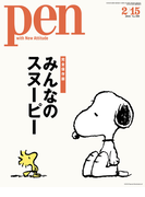 Pen 2016年 2/15号(Pen)