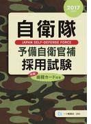自衛隊予備自衛官補採用試験 2017年度版