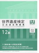 世界遺産検定公式過去問題集 2016年度版1・2級