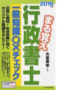 まる覚え行政書士一般知識○×チェック 2016年版