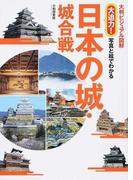 大迫力!写真と絵でわかる日本の城・城合戦 大判ビジュアル図解