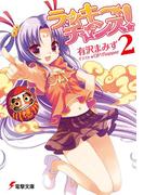 ラッキーチャンス!2(電撃文庫)