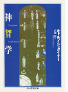 神智学(ちくま学芸文庫)