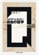 自由の哲学(ちくま学芸文庫)