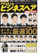 デキる大人のビジネスヘア最新カタログ 好感度が上がる!!スーツスタイル厳選100 完全保存版