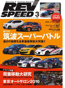 REV SPEED 2016年3月号(REV SPEED)