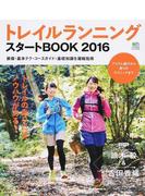 トレイルランニングスタートBOOK 2016 トレイルの走りにはノウハウがある!