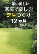 一年中美しい家庭で楽しむ芝生づくり12か月