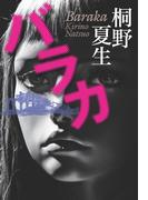 バラカ(集英社文芸単行本)