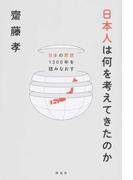 日本人は何を考えてきたのか 日本の思想1300年を読みなおす