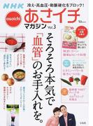 NHKあさイチマガジン Vol.3 そろそろ本気で「血管」のお手入れを。