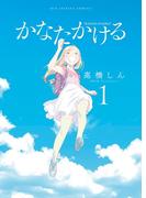 かなたかける 1 (ビッグコミックス)