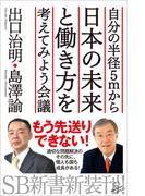 自分の半径5mから日本の未来と働き方を考えてみよう会議(SB新書)
