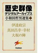 小和田哲男選集5(歴史群像デジタルアーカイブス)