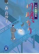 木阿弥探偵帖 川明かり(学研M文庫)