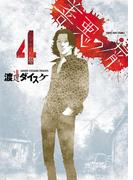 善悪の屑(4)(YKコミックス)