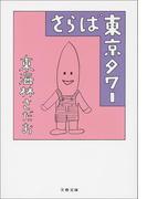 さらば東京タワー(文春文庫)