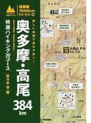 奥多摩・高尾384km 詳しい地図で迷わず歩く!