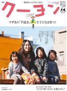 月刊 クーヨン 2016年3月号
