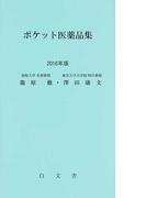 ポケット医薬品集 2016年版