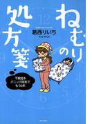 ねむりの処方箋(バンブーコミックス エッセイセレクション)