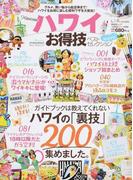 ハワイお得技ベストセレクション mini 2016