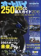 オートバイ250&125cc購入ガイド 2016