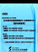 日本留学試験受験案内 平成28年度 出願書類付