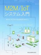 M2M/IoTシステム入門