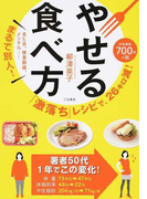 やせる食べ方 「激落ち」レシピで、26キロ減! 見た目、検査数値、メンタル…まるで別人!