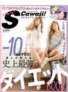 S Cawaii!特別編集 -10kgヤセた!達人が教える 史上最強のダイエットBOOK