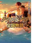 グラウスタンディア皇国物語7(HJ文庫)
