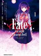 【全1-3セット】Fate/stay night [Heaven's Feel](角川コミックス・エース)
