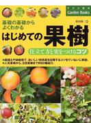 はじめての果樹 仕立て方と実をつけるコツ 基礎の基礎からよくわかる